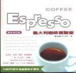 Espresso義大利咖啡實驗室