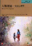 人類發展:兒童心理學