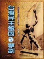 台灣民主鞏固的擘畫 :  政權輪替與制度改革 /