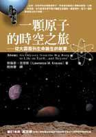 一顆原子的時空之旅 :  從大霹靂到生命誕生的故事 /