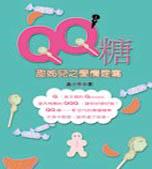 QQ糖:甜姊兒之愛情速寫