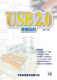 USB 2.0硬體設計