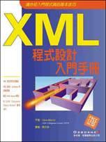 XML程式設計入門手冊
