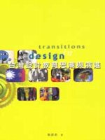 台灣設計教育思潮與演進