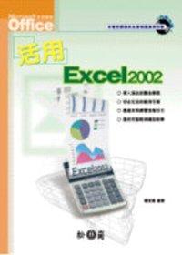 活用Excel 2002 /