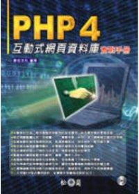 PHP4互動式網頁資料庫實戰手冊 /