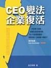 CEO變法企業復活
