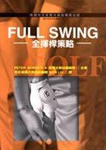 FULL SWING :  全揮桿策略 /