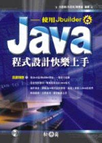 Java快樂上手:使用JBuilder 6