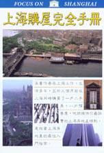 上海購屋完全手冊