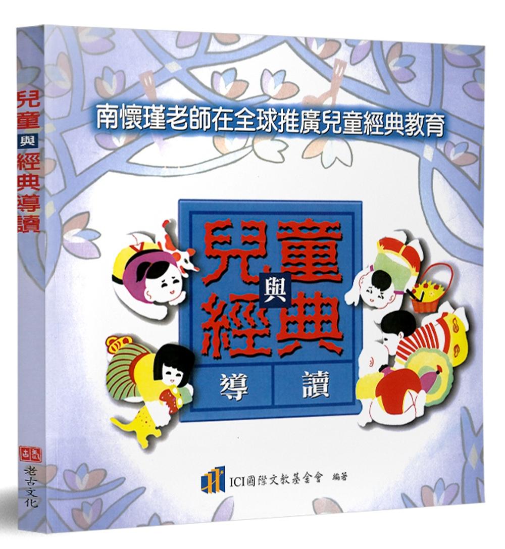兒童與經典導讀 :  南懷瑾老師在全球推廣兒童經典教育 /