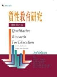質性教育研究 :  理論與方法 /
