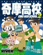 奇摩高校 2:流星&花園篇