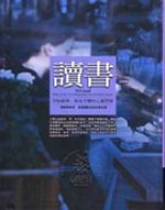 讀書 :  世紀經典-雋永不變的心靈智慧 = To read : books are the ever-burning lamps of accumulated wisdom /