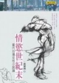 情慾世紀末:當代台灣女性小說論