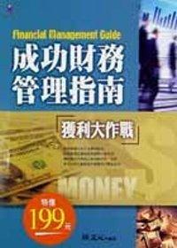 成功財務管理指南