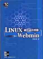 Linux 網管最佳利器:Webmin