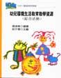 幼兒環境生活教育教學資源:綜合活動
