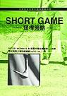 SHORT GAME:短桿策略