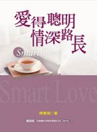 愛得聰明情深路長 = Smart love /