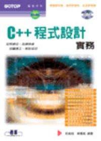 C++程式設計實務 /