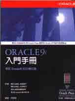 ORACLE9i入門手冊