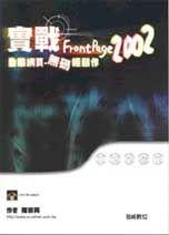 實戰FrontPage 2002動態網頁:無碼輕鬆作