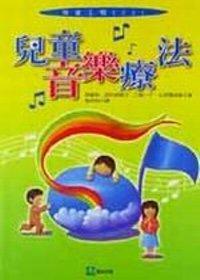 兒童音樂療法 /