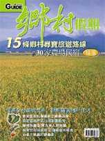 鄉村假期:14條鄉村尋寶旅遊路線.35家農場民宿(精選):嚐遍全台美味農產.體驗豐富鄉村生活