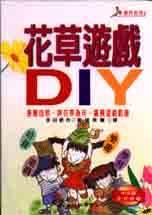 花草遊戲DIY