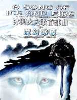 冰與火之歌首部曲,魔幻冰原