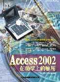 Access 2002在商學上的應用