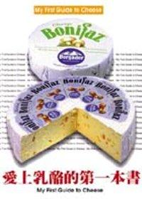 愛上乳酪的第一本書