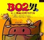 BO2男之史上無敵超級事件簿