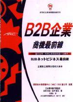 B2B企業商機最前線