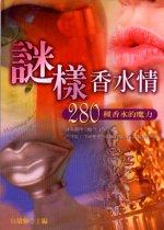 謎樣香水情:280種香水的魔力