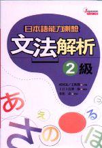 日本語能力測驗文法解析