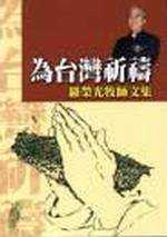 為臺灣祈禱:羅榮光牧師文集