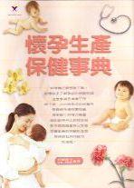 懷孕生產保健事典