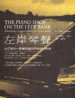 左岸琴聲 :  在巴黎的一家鋼琴舖找回消逝的熱情 /