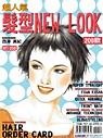 超人氣髮型NEW LOOK 200款