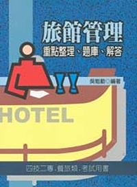 旅館管理:重點整理.題庫.解答