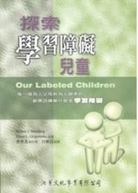探索學習障礙兒童