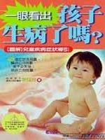 一眼看出孩子生病了嗎?:圖解兒童疾病症狀導引