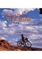 Vicky & Pinky單車環球夢