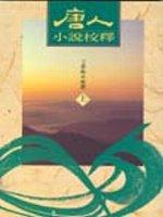 唐人小說校釋