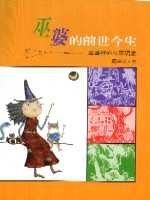 巫婆的前世今生 :  童書裡的女巫現象 /