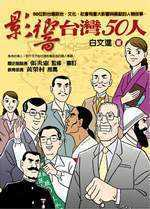 影響臺灣50人 :  50位對臺灣政治、文化、社會有重大影響與貢獻的人物故事 /