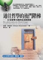 通往哲學的後門階梯 :  34位哲學大師的生活與思想 /
