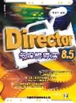 Director 8.5多媒體導演